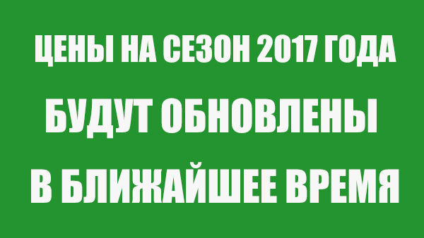 Цены на сезон 2017 года, база отдыха Альтернатива, Крым